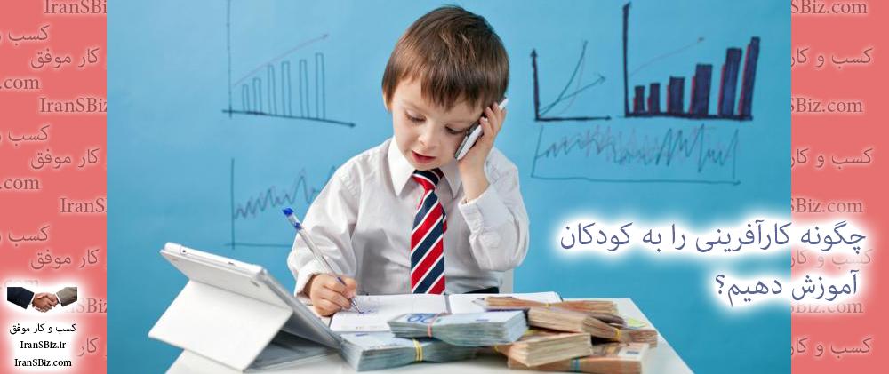 🤔 چگونه کارآفرینی را به کودکان آموزش دهیم؟