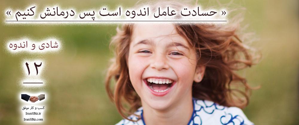 😊 شادی و اندوه - (۱۲) 😞