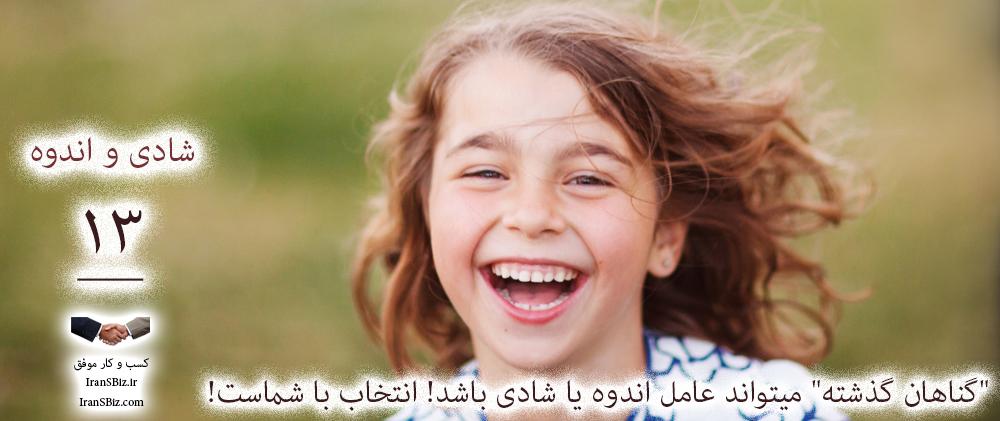 😊 شادی و اندوه - (۱۳) 😞