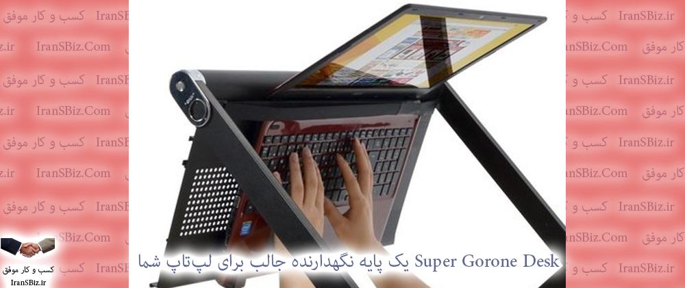 💥 Super Gorone Desk یک پایه نگهدارنده جالب برای لپتاپ شما