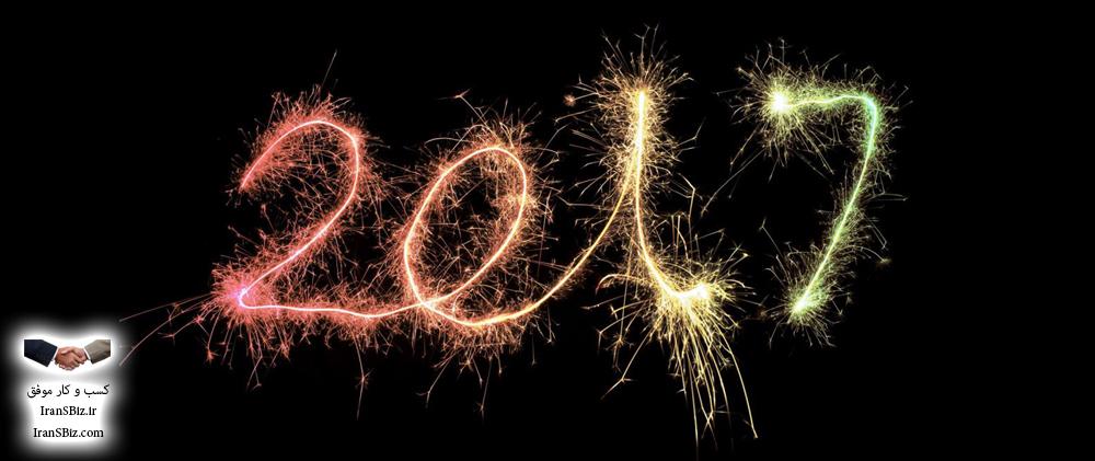 💖 سال 2017 مبارک 💖