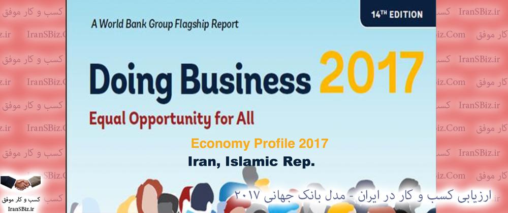 💎 ارزیابی کسب و کار در ایران - مدل بانک جهانی 2017