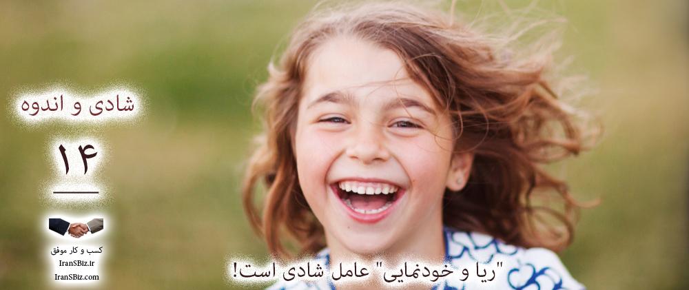 😊 شادی و اندوه - (۱۴) 😞