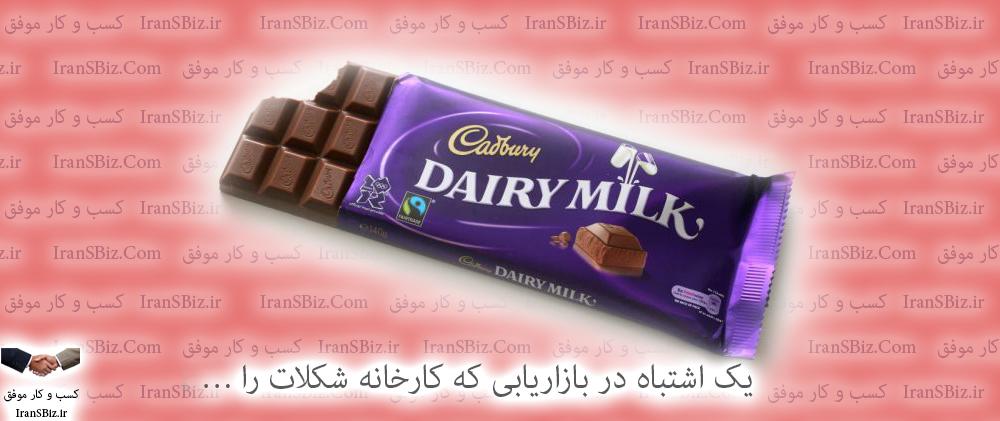 ⛔️ یک اشتباه در بازاریابی که کارخانه شکلات را …