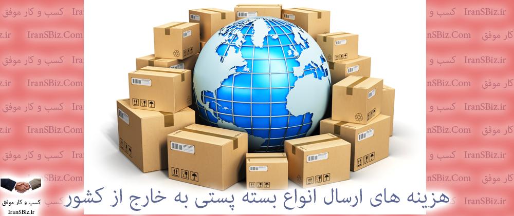 هزینه های ارسال انواع بسته پستی به خارج از کشور