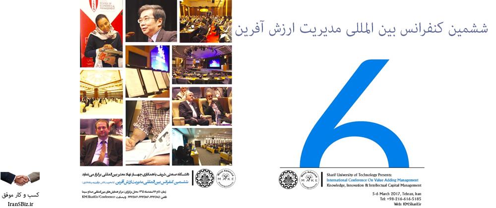 💰 ششمین کنفرانس بین المللی مدیریت ارزش آفرین