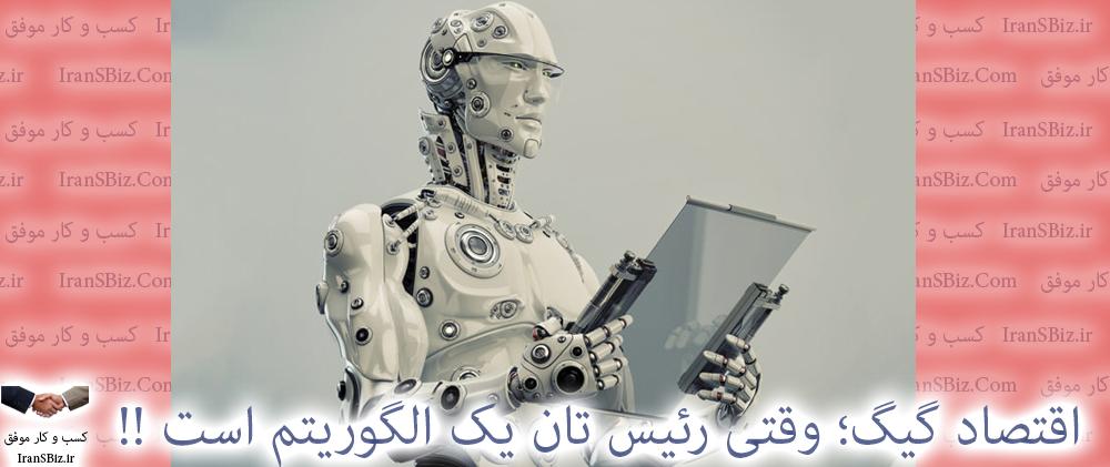 اقتصاد گیگ؛ وقتی رئیس تان یک الگوریتم است !!