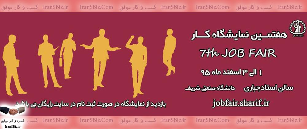 هفتمین نمایشگاه کار دانشگاه صنعتی شریف 🖋