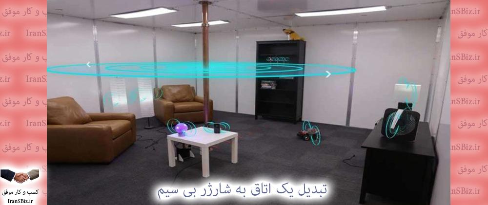 💥 تبدیل یک اتاق به شارژر بی سیم