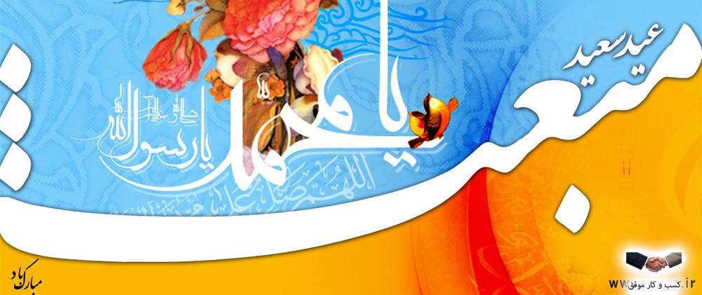 💖 عید مبعث مبارک  🎉