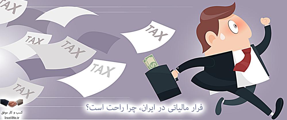 👈 فرار مالیاتی در ایران، چرا راحت است؟