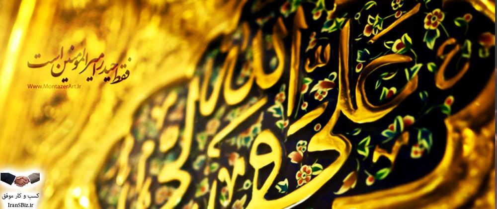 🎉 ولادت امیرمومنان علی بن ابی طالب علیه السلام مبارک باد 🎉