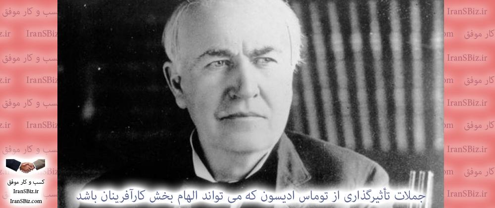 💎 جملات تأثیرگذاری از توماس ادیسون که می تواند الهام بخش کارآفرینان باشد