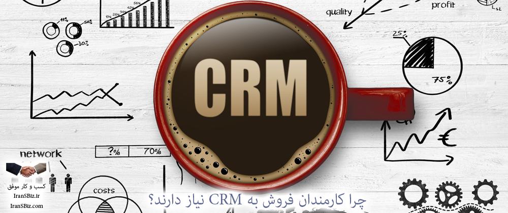 💎 چرا کارمندان فروش به CRM نیاز دارند؟