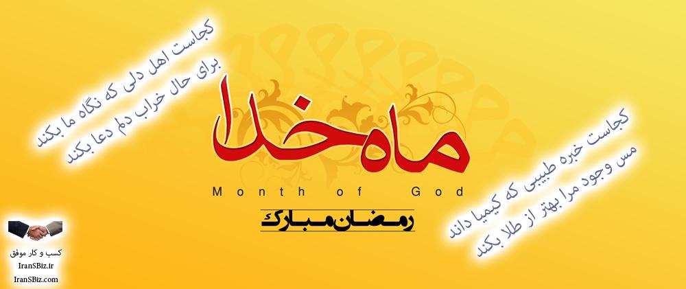💖 رمضان مبارک 💖