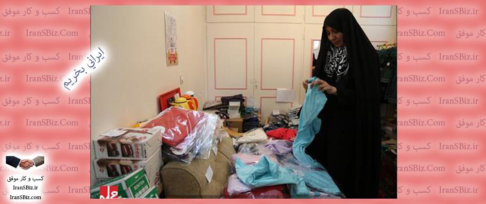 💯 ایرانی بخریم 💯