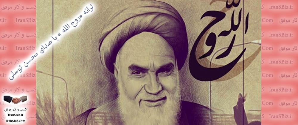 🌹 ترانه «روحالله» با صدای محسن توسلی 🌹