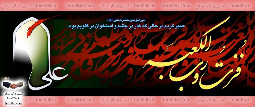 ⚫️ شب قدر علی -( شب قدر است وبابایی کنار دخترش باشد ) ⚫️