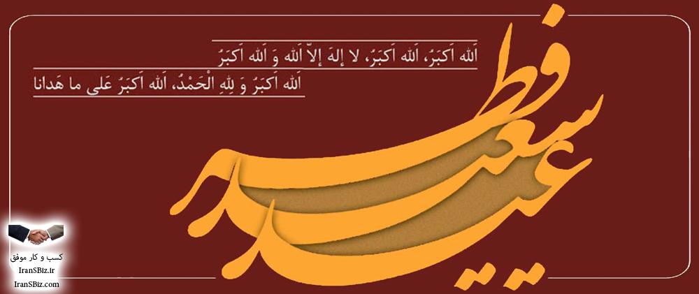 🌺 عید فطر 🌺