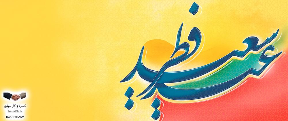 💖 اشعار و پیامک های کوتاه به مناسبت عید فطر 💖