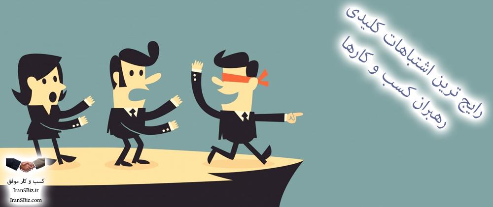 ⛔️ رایج ترین اشتباهات کلیدی رهبران کسب و کارها ⛔️