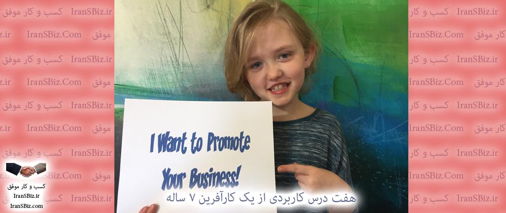 💰 هفت درس کاربردی از یک کارآفرین ۷ ساله
