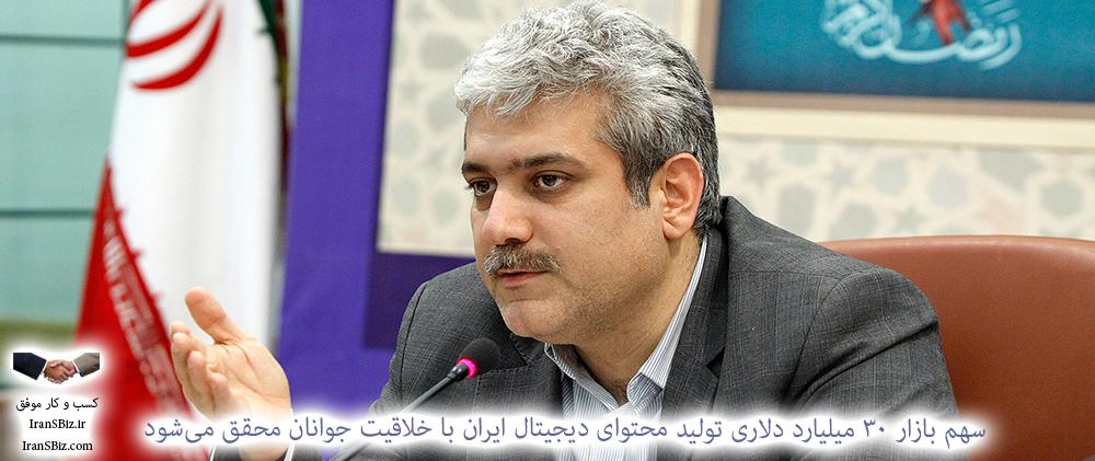 📌 سهم بازار 30 میلیارد دلاری تولید محتوای دیجیتال ایران با خلاقیت جوانان محقق میشود
