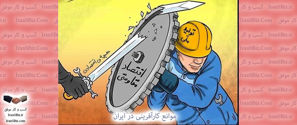 😞 موانع کارآفرینی در ایران