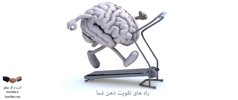 📚 راه های تقویت ذهن شما
