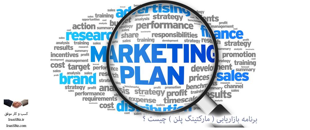🍀 برنامه بازاریابی ( مارکتینگ پلن ) چیست ؟
