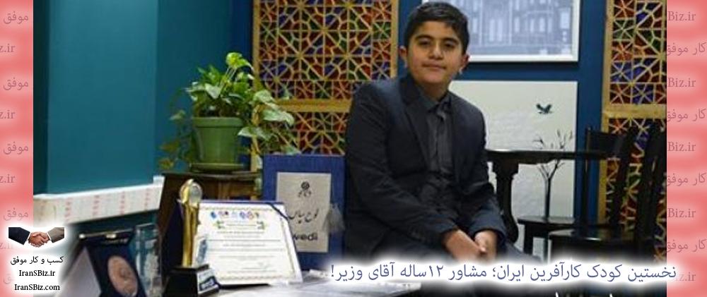 💥 نخستین کودک کارآفرین ایران؛ مشاور ۱۲ساله آقای وزیر!