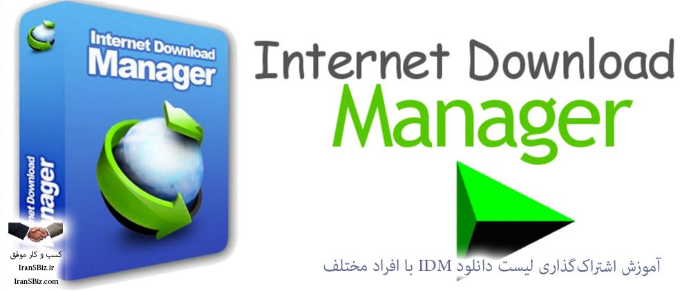 ☀️ آموزش اشتراکگذاری لیست دانلود IDM با افراد مختلف