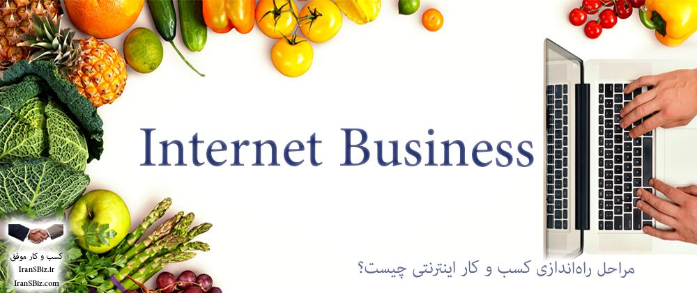 🌍 مراحل راهاندازی کسب و کار اینترنتی چیست؟