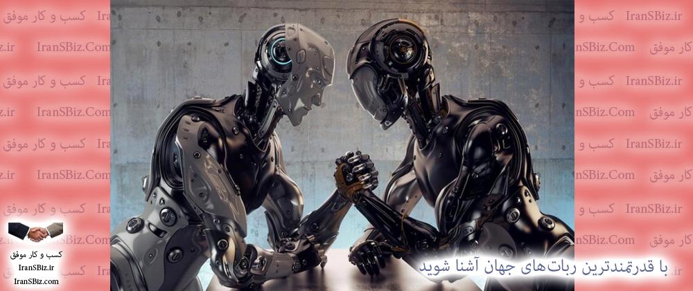 🤖با قدرتمندترین رباتهای جهان آشنا شوید 👽