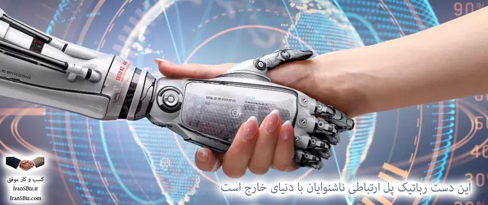 🔬 این دست رباتیک پل ارتباطی ناشنوایان با دنیای خارج است