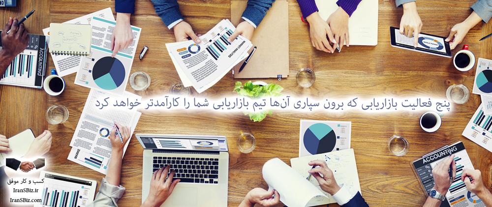 🆗 پنج فعالیت بازاریابی که برون سپاری آنها تیم بازاریابی شما را کارآمدتر خواهد کرد