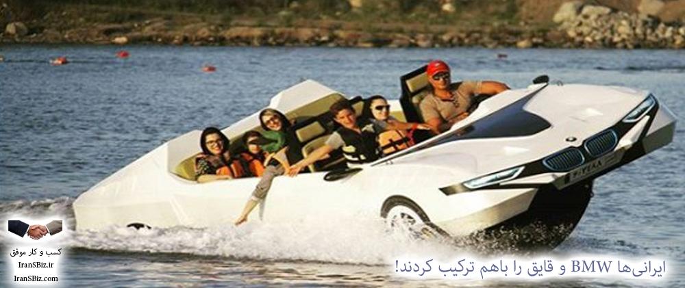 💥 ایرانیها BMW و قایق را باهم ترکیب کردند!