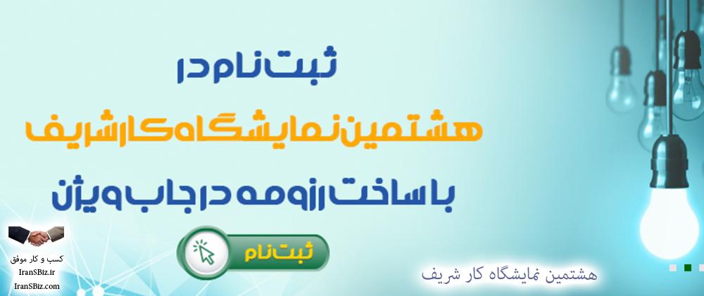 ♨️ هشتمین نمایشگاه کار شریف