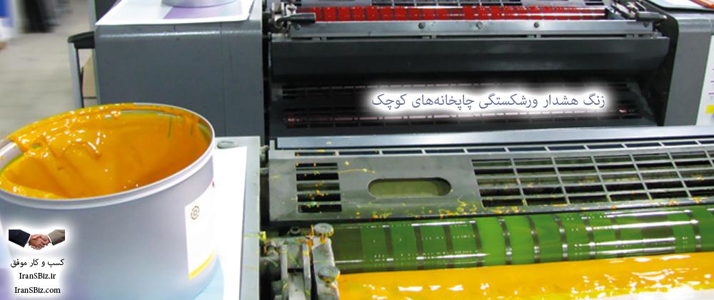 ⏰ زنگ هشدار 💣 ورشکستگی چاپخانههای کوچک