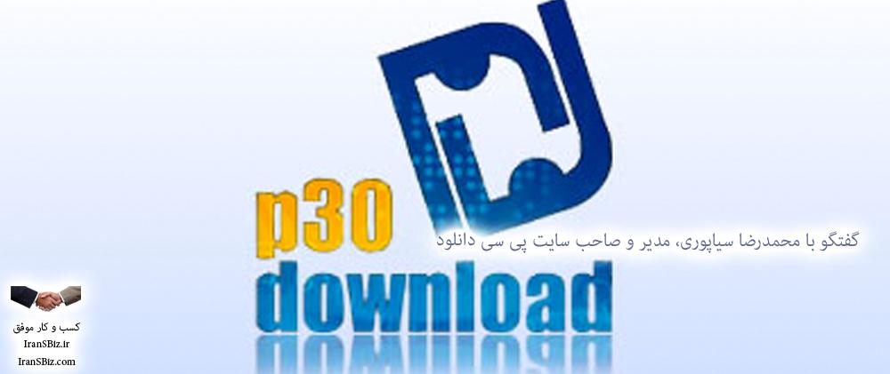 🎤 گفتگو با محمدرضا سیاپوری، مدیر و صاحب سایت پی سی دانلود