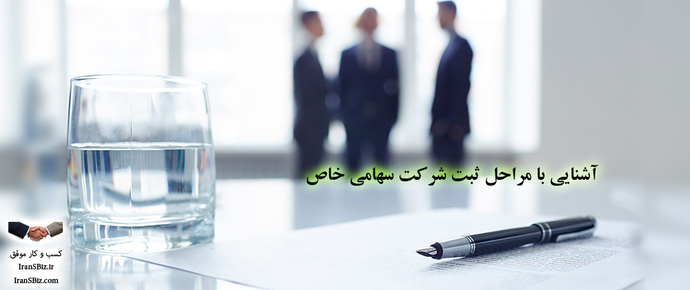 ♦️ آشنایی با مراحل ثبت شرکت سهامی خاص