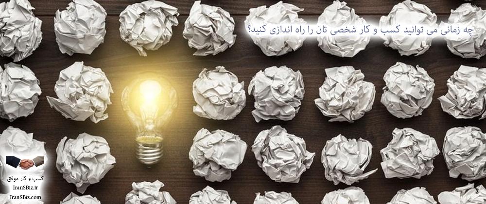 ❓ چه زمانی می توانید کسب و کار شخصی تان را راه اندازی کنید؟