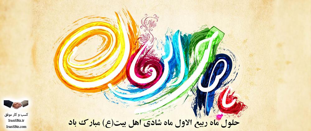 💖 حلول ماه ربیع الاول ماه شادی اهل بیت(ع) مبارک باد 💖