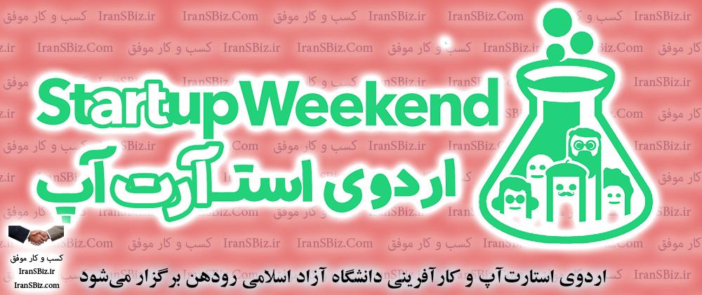 📢 اردوی استارتآپ و کارآفرینی دانشگاه آزاد اسلامی رودهن برگزار میشود