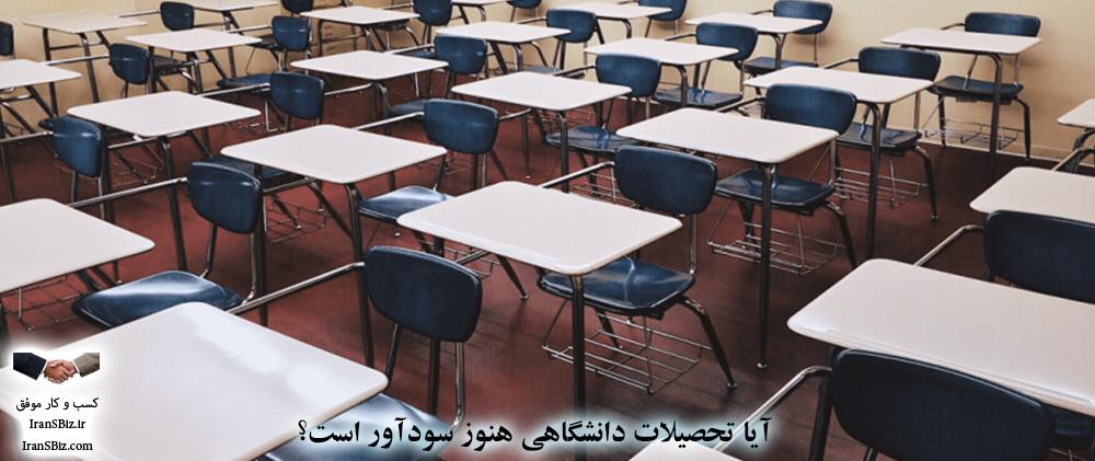 📍 آیا تحصیلات دانشگاهی هنوز سودآور است؟