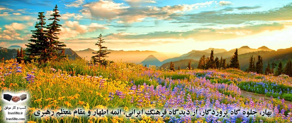 ☀️بهار، جلوه گاه پروردگار، از دیدگاه فرهنگ ایرانی، ائمه اطهار و مقام معظم رهبری🎉