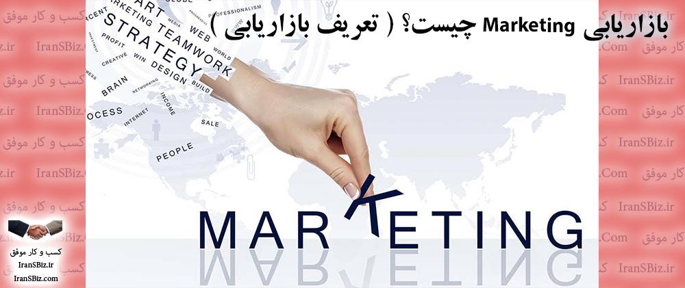 🎯 بازاریابی Marketing چیست؟ ( تعریف بازاریابی )