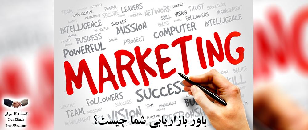 💎 باور بازاریابی شما چیست؟