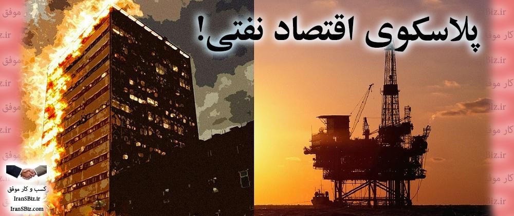 💣 پلاسکوی اقتصاد نفتی !