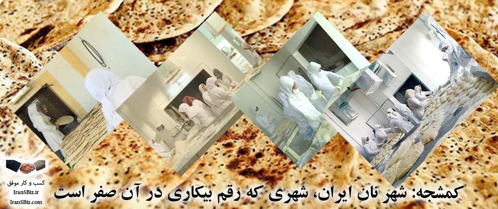 💎  کمشجه: شهر نان ایران، شهری که رقم بیکاری در آن صفر است